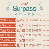 2018年度 サーパス主催 学校説明会