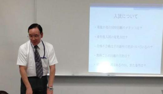 神奈川大学附属中学校説明会