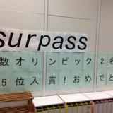 祝!算数オリンピック5位入賞!