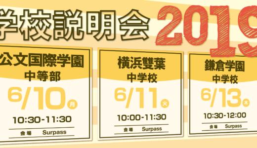 2019年度 サーパス主催 学校説明会