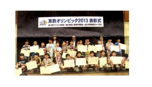 算数オリンピック表彰式(朝日小学生新聞)