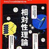 Newtonライト版2.0『相対性理論』