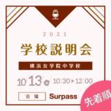 横浜女学院中学校説明会